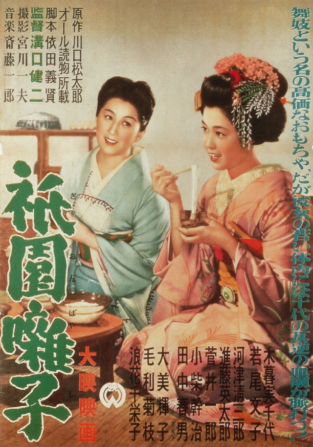 Bir Geyşa / Gionbayashi / A Geisha